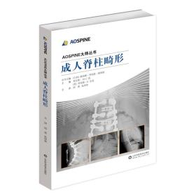 AOSPINE大师丛书:成人脊柱畸形