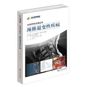 AOSPINE大师丛书:颈椎退变性疾病