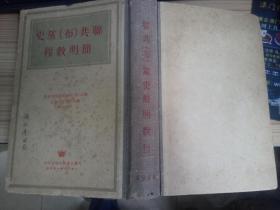 1949年外国文书籍出版局印行《联共(布)党史简明教程》精装 厚册 繁体竖版