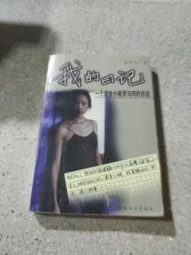 我的日记——一个坐台小姐灵与肉的自述(一版一印)
