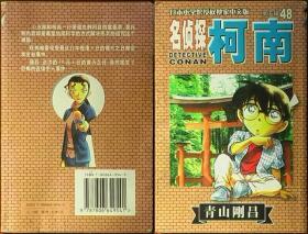 名侦探柯南 第五辑 48