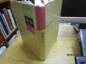 中国话本大系:西湖佳话 等三种