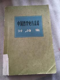 中国哲学史方法论 讨论集(川大哲学教授贾顺先签名钤印藏书)