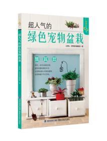 绿指环生活书系:超人气的绿色宠物盆栽