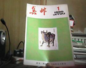 集邮 1985年 第1期 总第183期