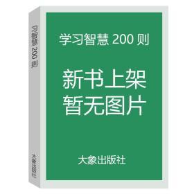 学习智慧200则 (16开平装 全一册)