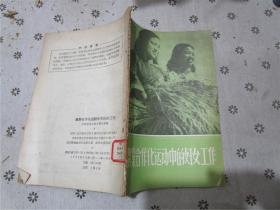农业合作化运动中的妇女工作