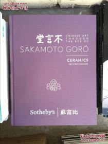 纽约苏富比 2015年3月 不言堂坂本五郎收藏中国瓷器 拍卖图录 精装(没阅读过))