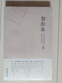 金城蜜蜂文库枕边书系列015《初版本》,关于十七年文学的一个缩影,未开封