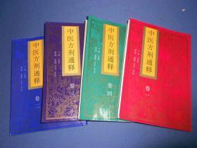 中医方剂通释(全四册)卷一、卷二、卷三、卷四-16开