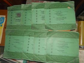 胶木唱片 英语教学留声片--供外语院、系用 【全套8张 9品以上】直径24.8公分  北京外语学院 张振先教授 录音资料