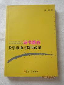 股票市场与货币政策——徐涛著,复旦大学出版社