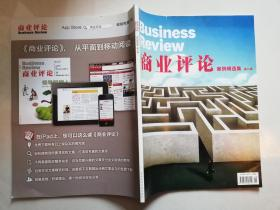 商业评论  案例精选集 第八辑