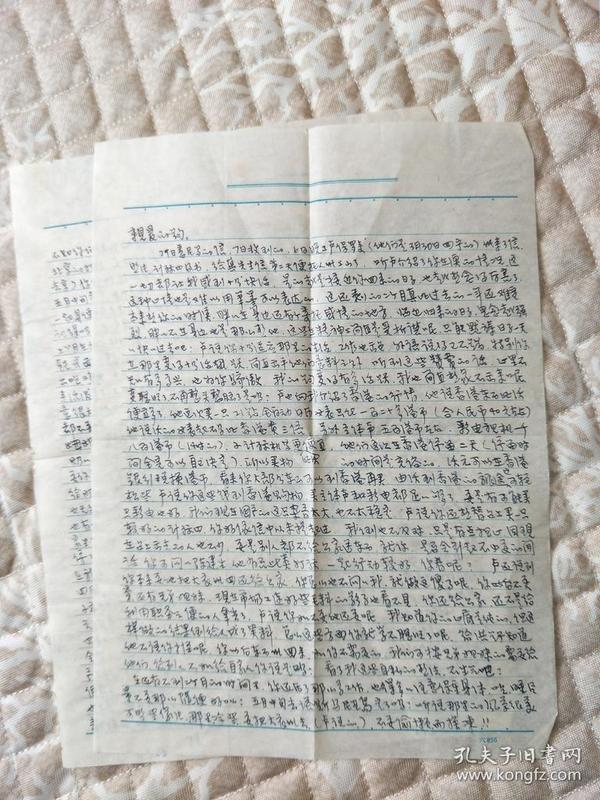 苏*洪钧(1940—2017,天文学家,国家天文台副台长、中科院天文委员会主任)旧藏妻子家书1通2页4.11