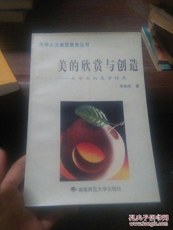 美的欣赏与创造--大学生的美学修养 1997年1版1印 印数2220册作者签名本