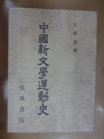 中国新文学运动史 (重印本)