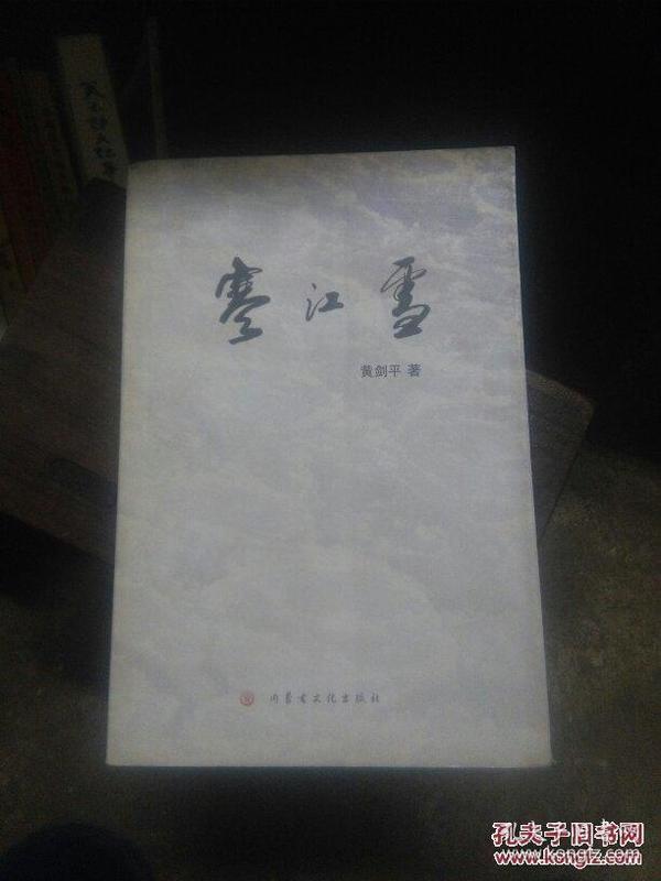 寒江雪(黄剑平签名本)