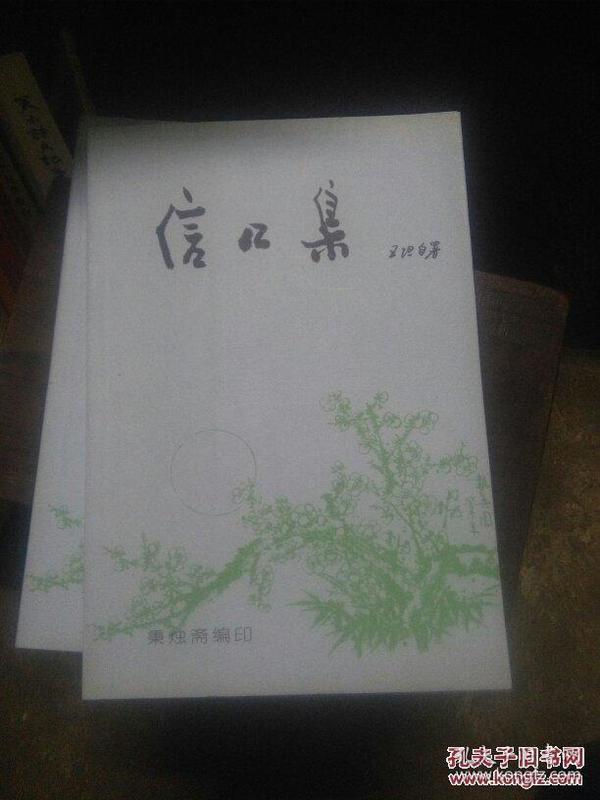 《信口集》作者 王坦签名钦印本
