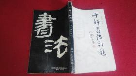 中师书法教程