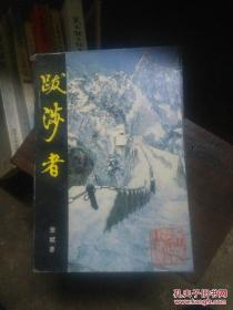 跋涉者》(作者于97年重阳节签名本!仅印2000册