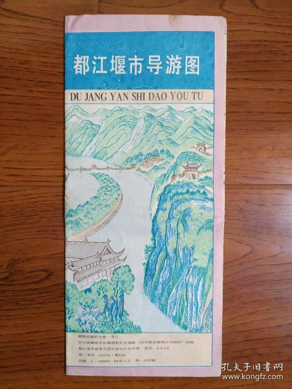【旧地图】都江堰市导游图 长4开 1988年8月1版1印