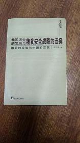 我国农业的发展与粮食安全战略的选择:国际的经验与中国的实践