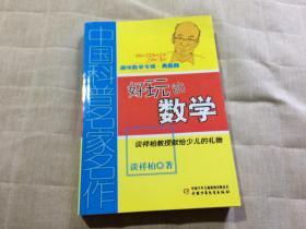 中国科普名家名作:好玩的数学(趣味数学专辑典藏版)