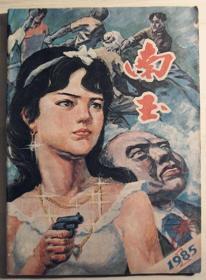 《南玉》创刊号(1985N16K,少见广东信宜刊物)
