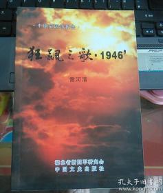 中原突围诗报告 狂飙之歌·1946(雷河清签赠本)