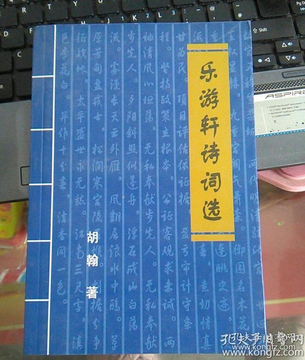 乐游轩诗词选(胡翰签名钤印本,安徽东至县人,省财政厅处长)