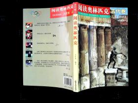 阅读奥林匹克:古代卷(上)