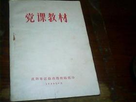 党课教材【1959年】