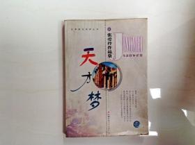 A159360 经典美文阅读丛书--张爱玲作品集·天才梦