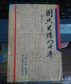 国共关系四十年 1949年-1990年 张修全签赠本