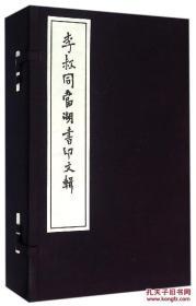 李叔同当湖书印文辑(16开线装 全一函三册)