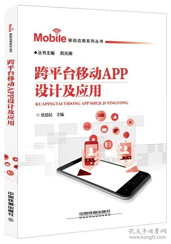 9787113231842跨平台移动APP设计及应用
