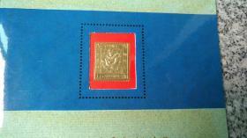 中国珍品邮票系列纪念册(铜质镀24k金压印海关大龙)