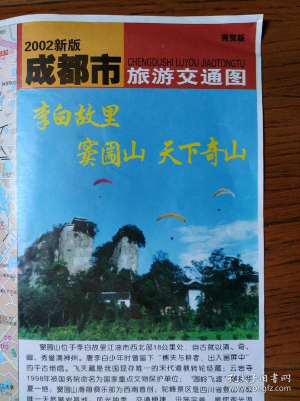 【旧地图】成都市旅游交通图 (商贸版)4开 2002年1月1版1印