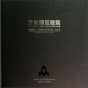 华南理工大学建筑设计研究院作品选:文化博览建筑
