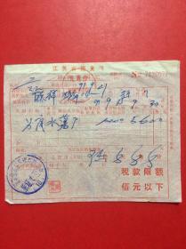 江苏省税务局,限额完税证,税额限额佰元以下