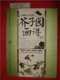 芥子園畫譜