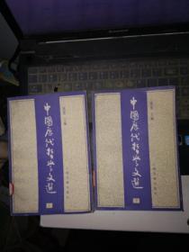 中国历代哲学文选上下2册全馆藏