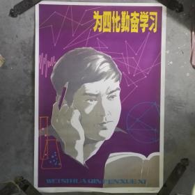 2开宣传画--为四化勤奋学习(1979年 翁逸之作)
