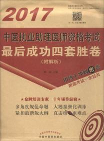 2017-中医执业助理医师资格考试最后成功四套胜卷-(附解析)
