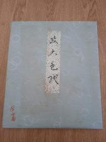日本色纸《政大色纸》,【政大】书法一幅