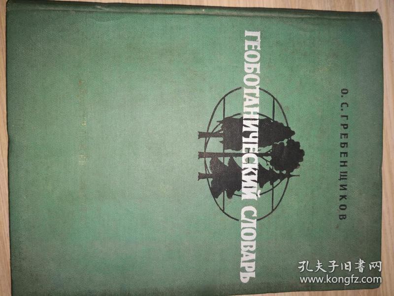 地植物词典【1966苏联】