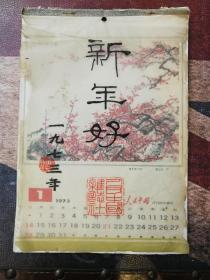 1973年人民中国杂志社赠送挂式年历12张一册,钱松岩,关山月,黄胄,魏紫熙等画