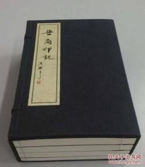 晋商印记 1函4册 线装版