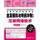 全国计算机等级考试全真模拟与考前冲刺:三级网络技术(附CD光盘