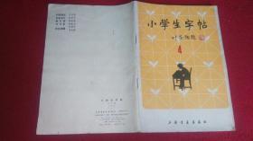 小学生字帖(4)四年级习字帖